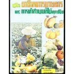 คู่มืออาชีพการเกษตรและการทำสวนผลไม้ทุกชนิด