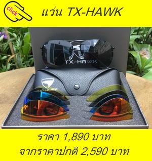 TX-HAWK