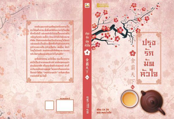 ปรุงรักมัดหัวใจ เล่ม 4 (จบ) By Lin Zhi มัดจำ 250 ค่าเช่า 50 บาท