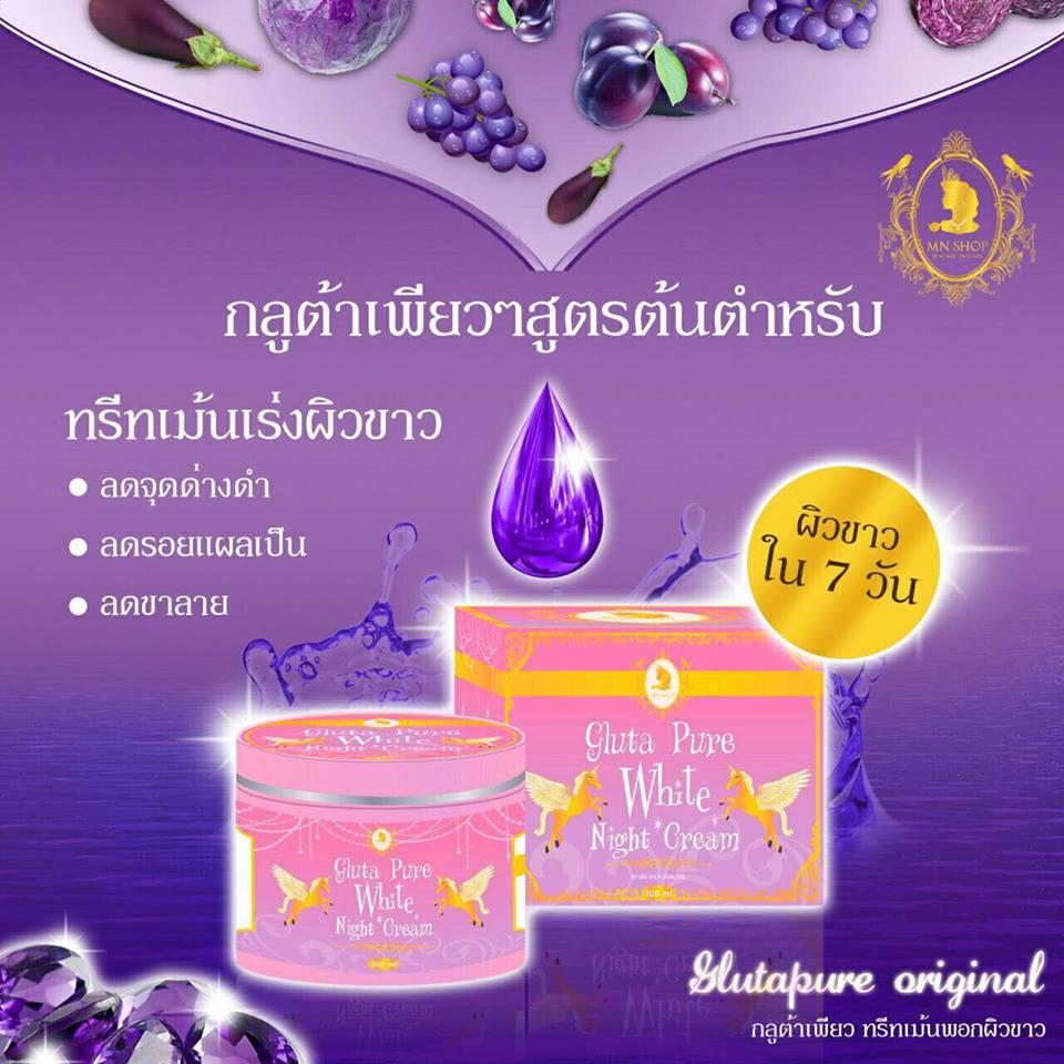 Gluta Pure White Night Cream by MN Shop 50 ml. กลูต้าเพียว หัวเชื้อพอกผิวขาว ขาวใน 7 วัน