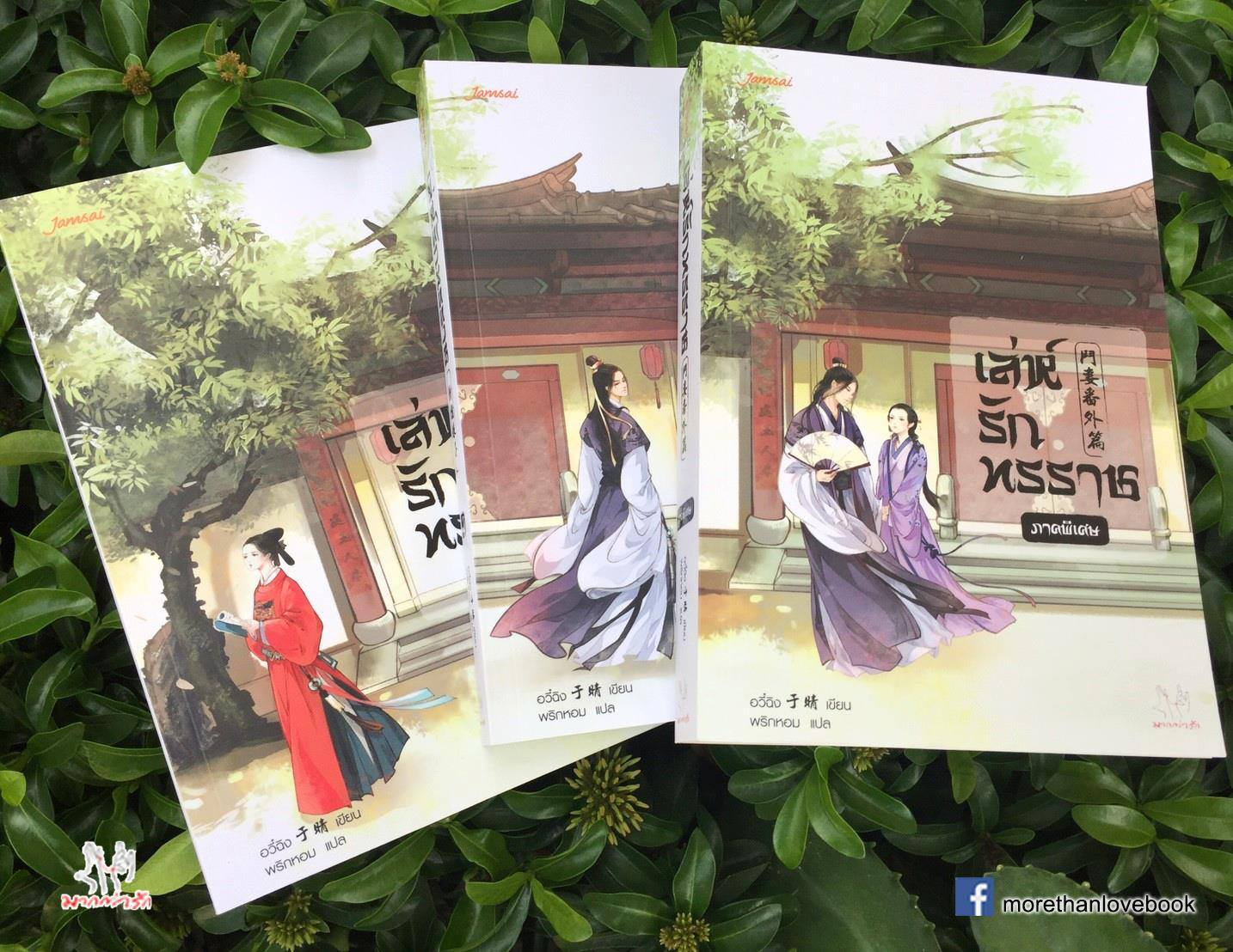 เล่ห์รักทรราช (3 เล่มจบ) By อวี๋ฉิง มัดจำ 700 ค่าเช่า 160b.