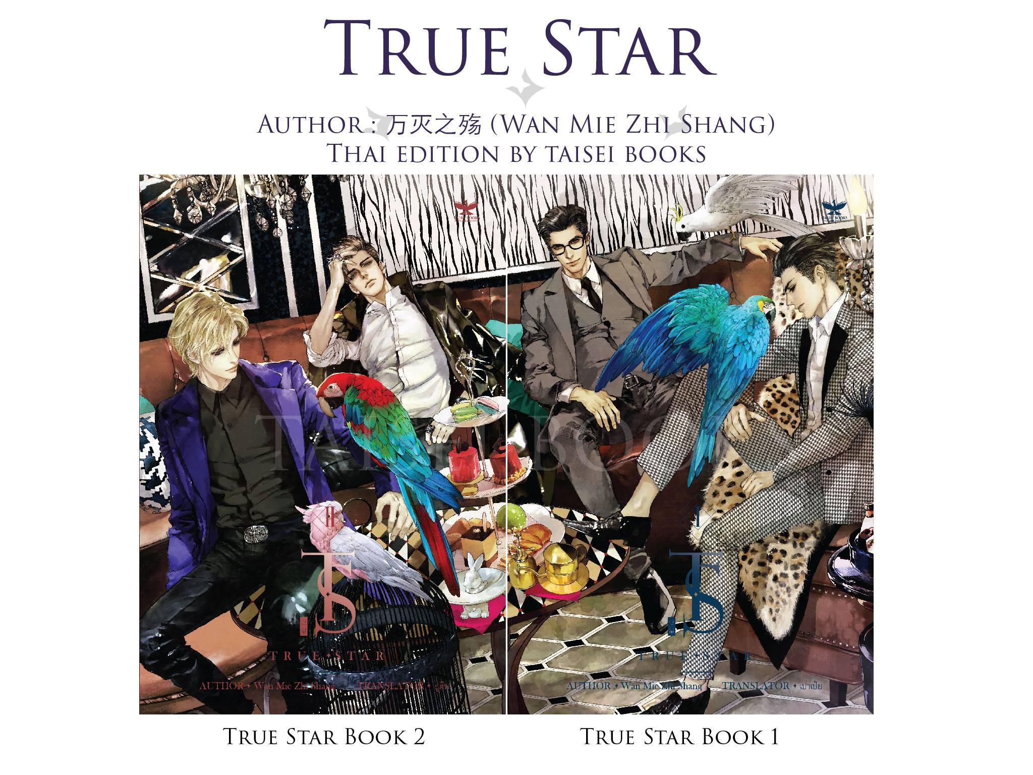 True Star เล่ม 1 และ เล่ม 2 By Wan Mie Zhi Shang มัดจำ 800 ค่าเช่า 160b.