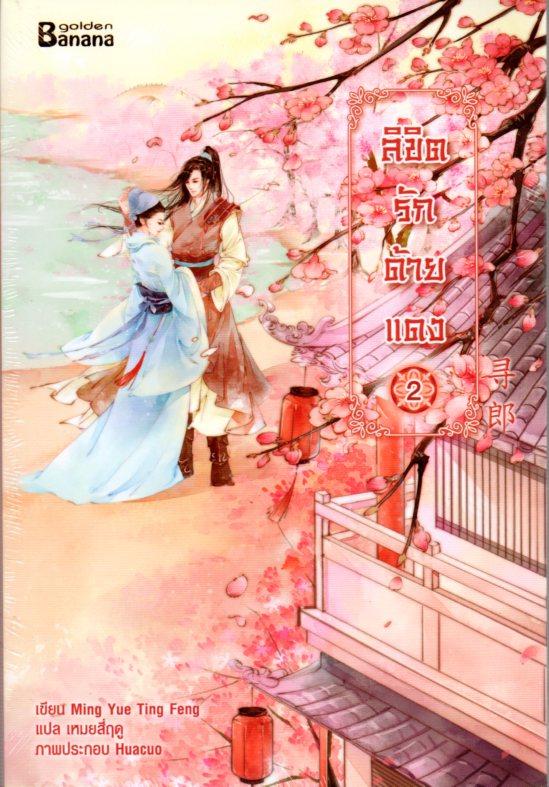 ลิขิตรักด้ายแดง เล่ม 2 By Ming Yue Ting Feng มัดจำ 300 ค่าเช่า 60 b.