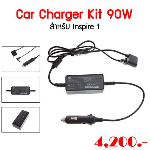 Car Charger Kit 90W สำหรับ DJI Inspire 1