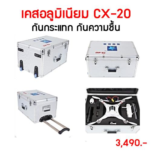 เคสอลูมิเนียม CX-20 กันกระแทก กันความชื้น