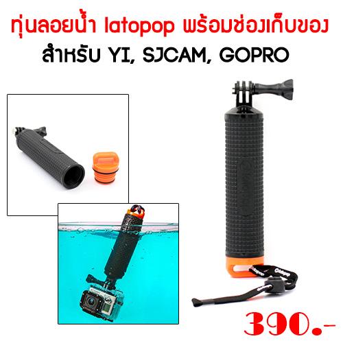 ทุ่นลอยน้ำ latopop พร้อมช่องเก็บของ สำหรับ Yi, SJCAM, GoPro