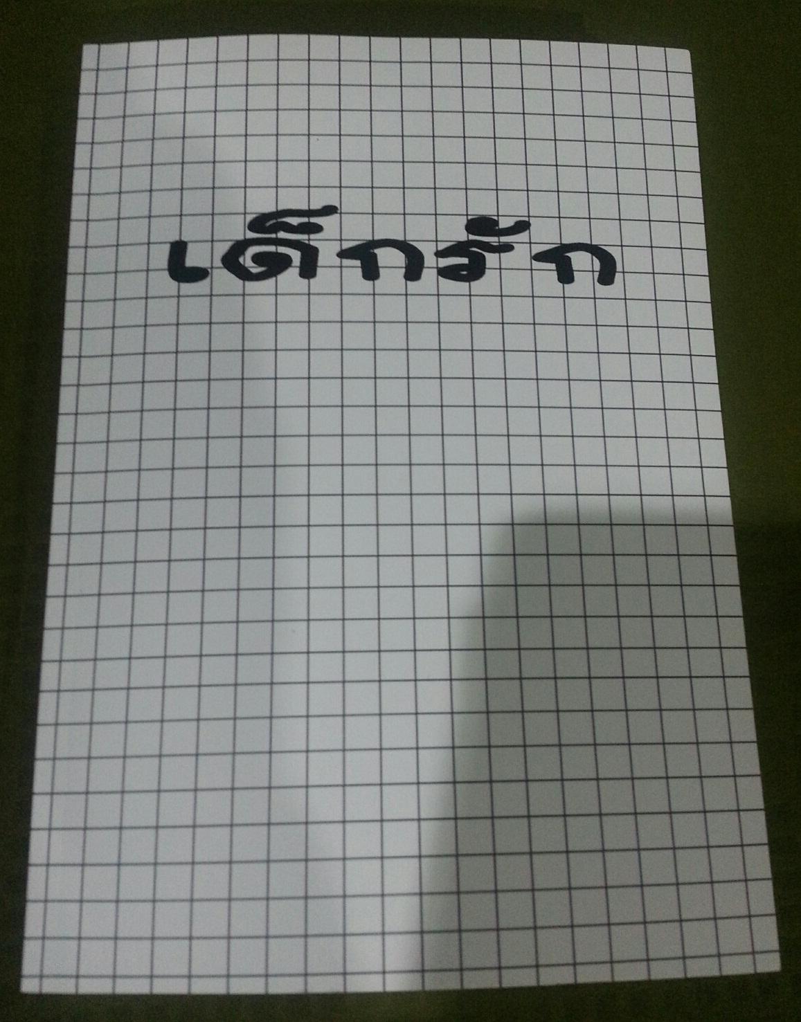 เด็กรัก (จั้มxใหม่) เล่ม 1 By จิมมี่ มัดจำ 350 ค่าเช่า 70 บาท