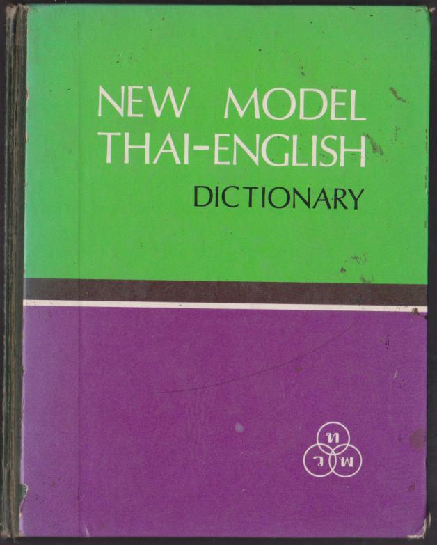 NEW MODEL THAI-ENGLISH DICTIONARY