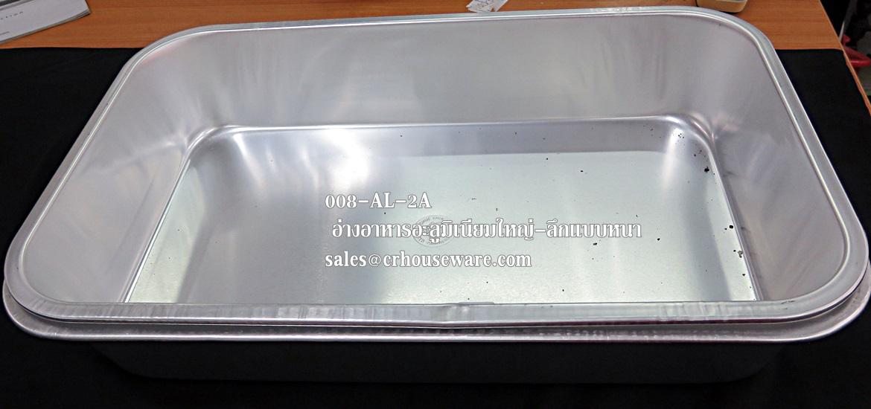 อ่างอาหารอะลูมิเนียมลึกใหญ่-หนา 008-AL-2A