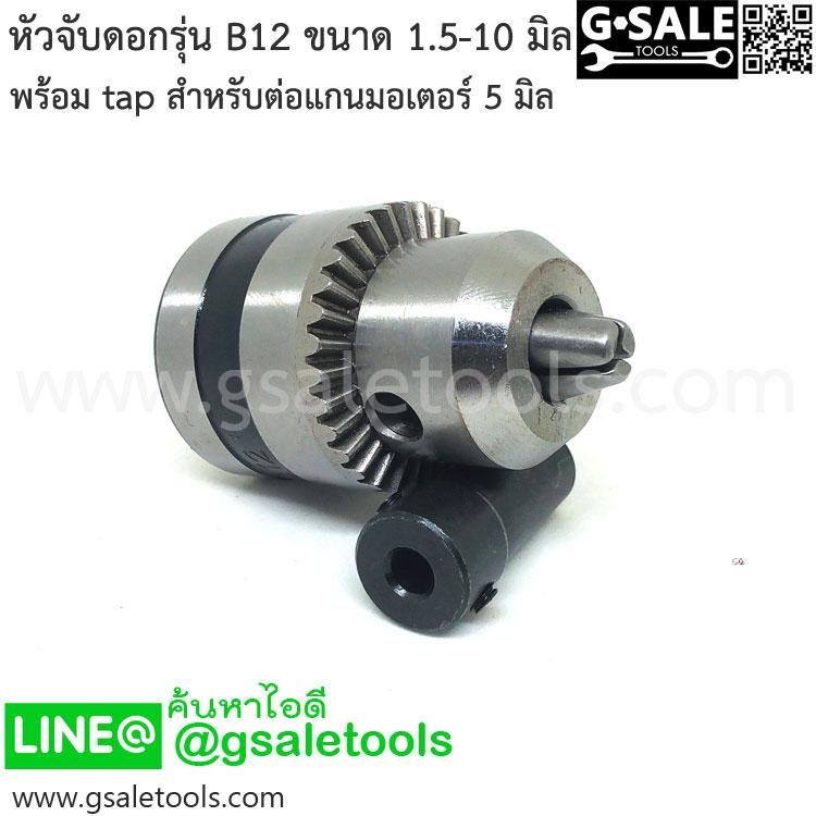 หัวจับดอกสว่าน 1.5-10 mm รุ่น B12 พร้อม TAP สำหรับต่อกับมอเตอร์แกน 5 มิล (มอเตอร์ Series 7)