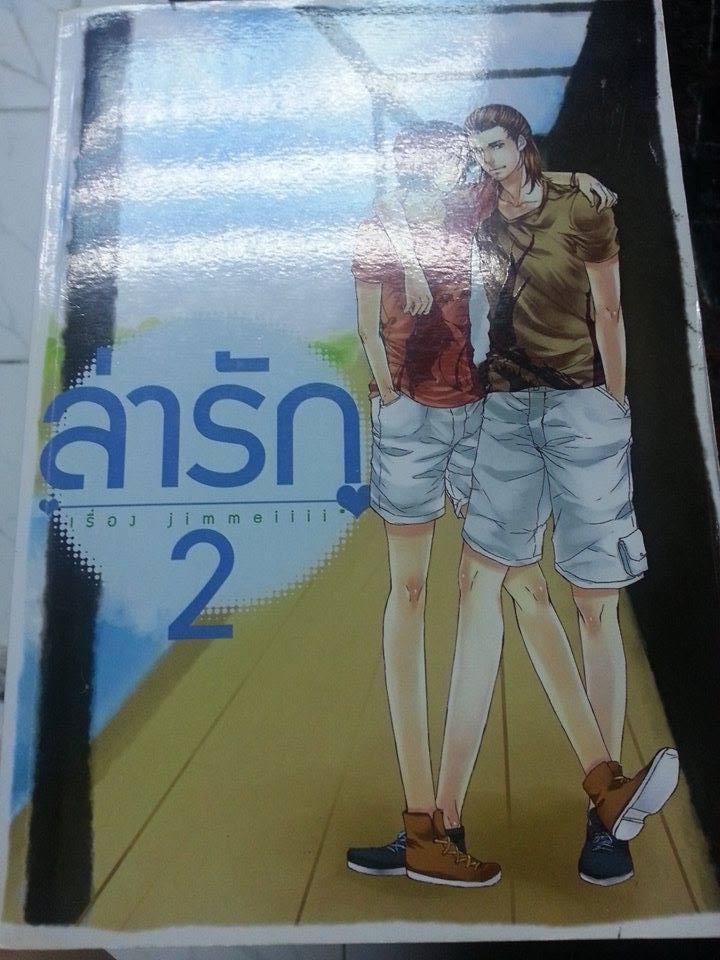 ล่ารัก เล่ม 2 By จิมมี่ มัดจำ 350 ค่าเช่า 50 บาท