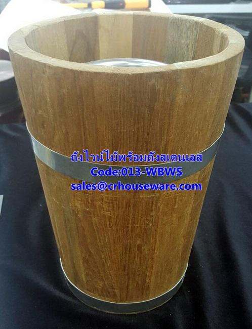 ถังไวน์ไม้พร้อมด้วยถังใส่ขวดไวน์สเตนเลสด้านใน รหัสสินค้า 013-WBWS