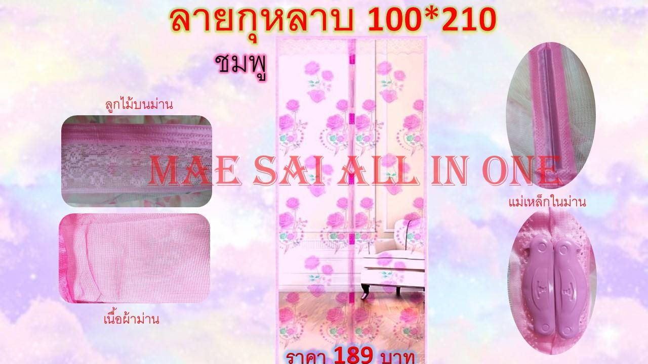 ม่านกันยุงลายกุหลาบ สีชมพู ขนาด 90*210