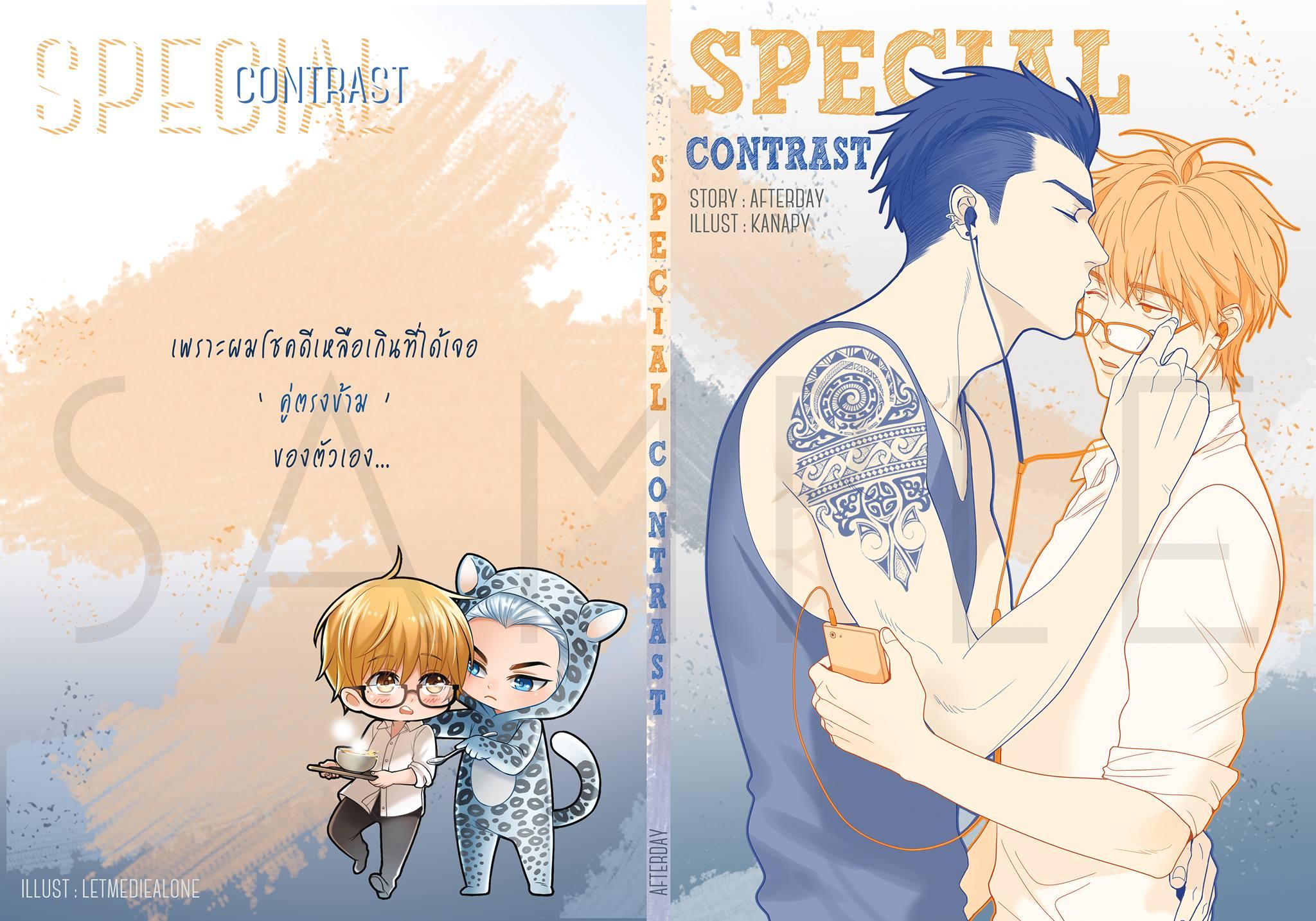 Special Contrast By Afterday (เล่มพิเศษของคู่ตรงข้าม) มัดจำ 180 ค่าเช่า 30b.