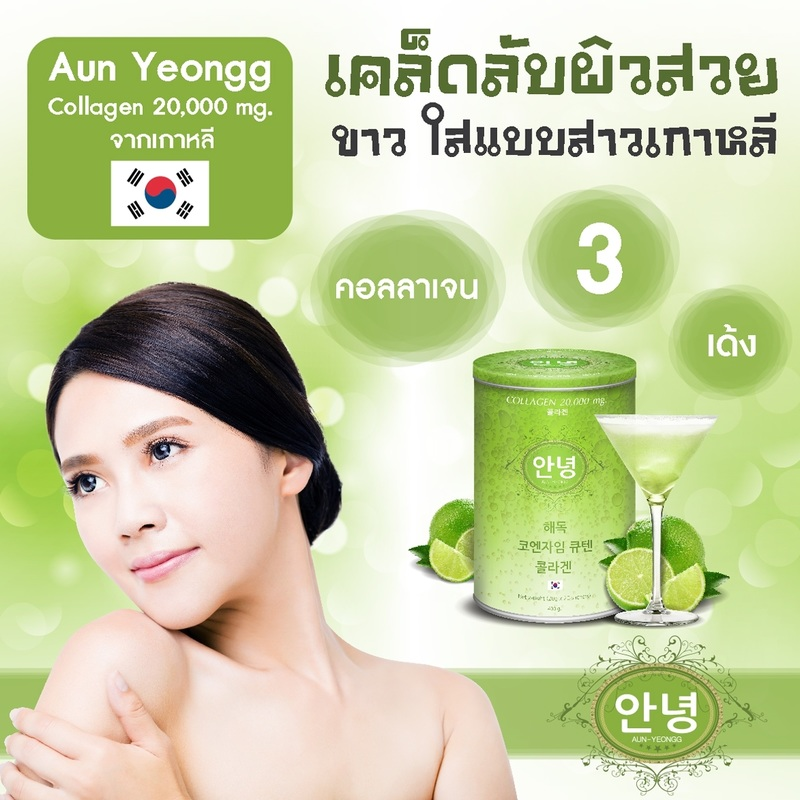Aun-Yeong Collagen 20,000 mg. อันยองคอลลาเจน คอลลาเจนเกรดพรีเมี่ยมนำเข้าจากเกาหลี อัดแน่นเต็มโดส ช่วยบำรุงเซลล์ต่างๆ ฟื้นฟูบำรุง ผิว ผม เล็บ ข้อต่อกระดูกให้แข็งแรง เคล็ดลับผิวใส แบบสาวเกาหลีแท้ๆ