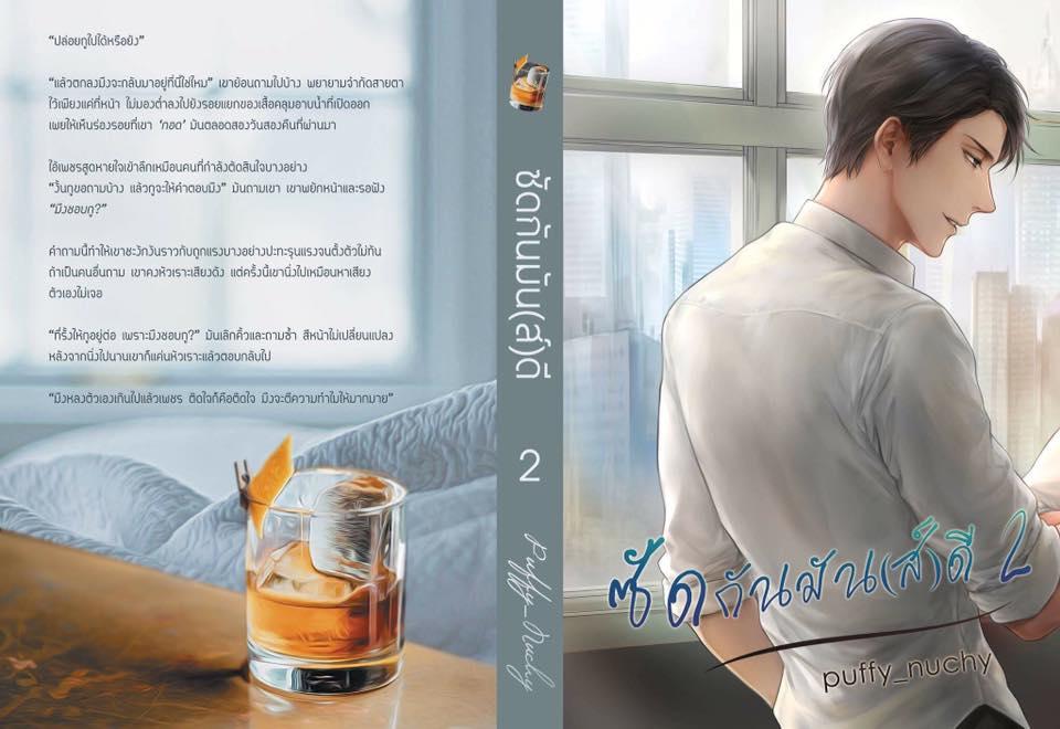 ซัดกันมัน(ส์)ดี By Puffy's Novel เล่ม 2 มัดจำ 300b. ค่าเช่า 60b.