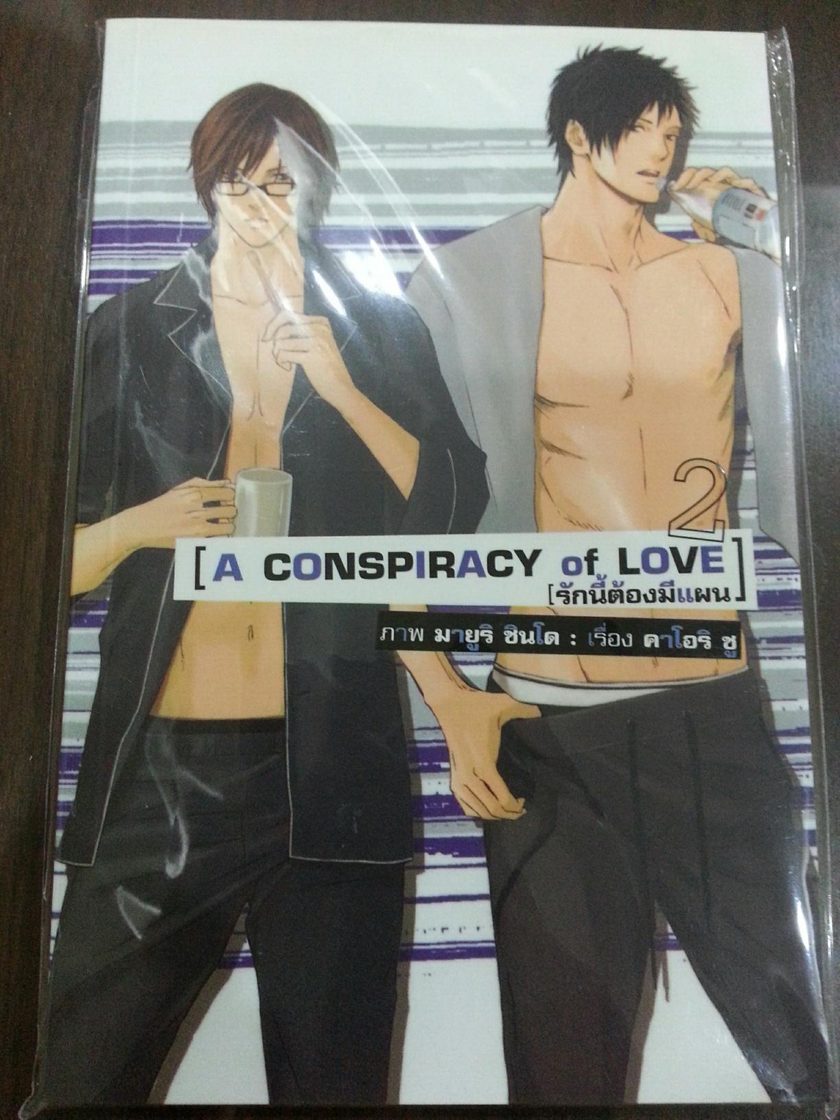A Conspiracy of love : รักนี้ต้องมีแผน เล่ม 2 มัดจำ 250 ค่าเช่า 50B.