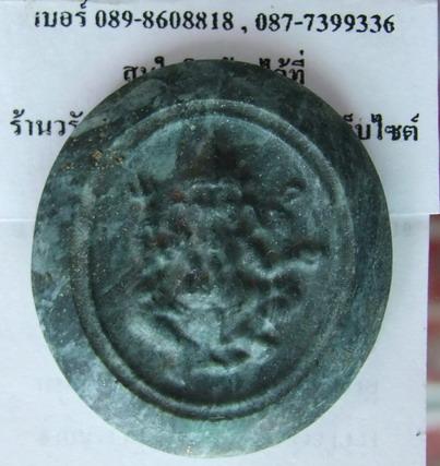 เหรียญพระพิฆเนศแกะสลักเหล็กไหลน้ำไหลดิบ