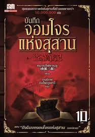 บันทึกจอมโจรแห่งสุสาน (หนานไพ่ซานซู) เล่ม 10 มัดจำ 170 ค่าเช่า 30 บาท