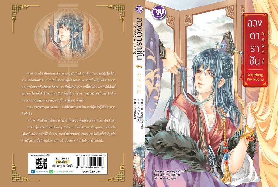 ลวงตาราชัน (2 เล่มจบ) By Lu Guang มัดจำ 450 ค่าเช่า 90b.