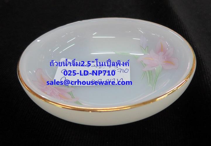 ถ้วยน้ำจิ้มเนื้อมุก 025-LD-NP710 Noble Pink Dinner ถ้วยน้ำจิ้ม ขนาด 2.75 นิ้ว
