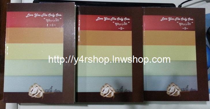 ชุลมุนวุ่นรักของ Baby3 เล่มจบ มัดจำ 3,000 ค่าเช่า 300 บาท *** เฉพาะลูกค้าที่มีประวัติการเช่ากับร้านแล้วเท่านั้น