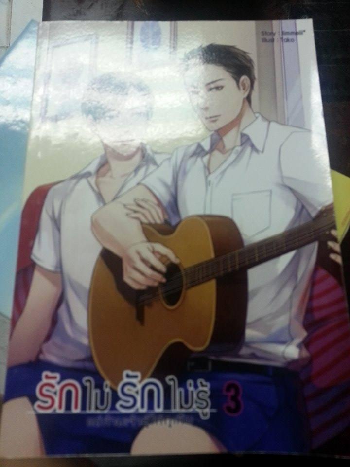 รักไม่รักไม่รู้ เล่ม 3 By จิมมี่ มัดจำ 350 ค่าเช่า 50 บาท