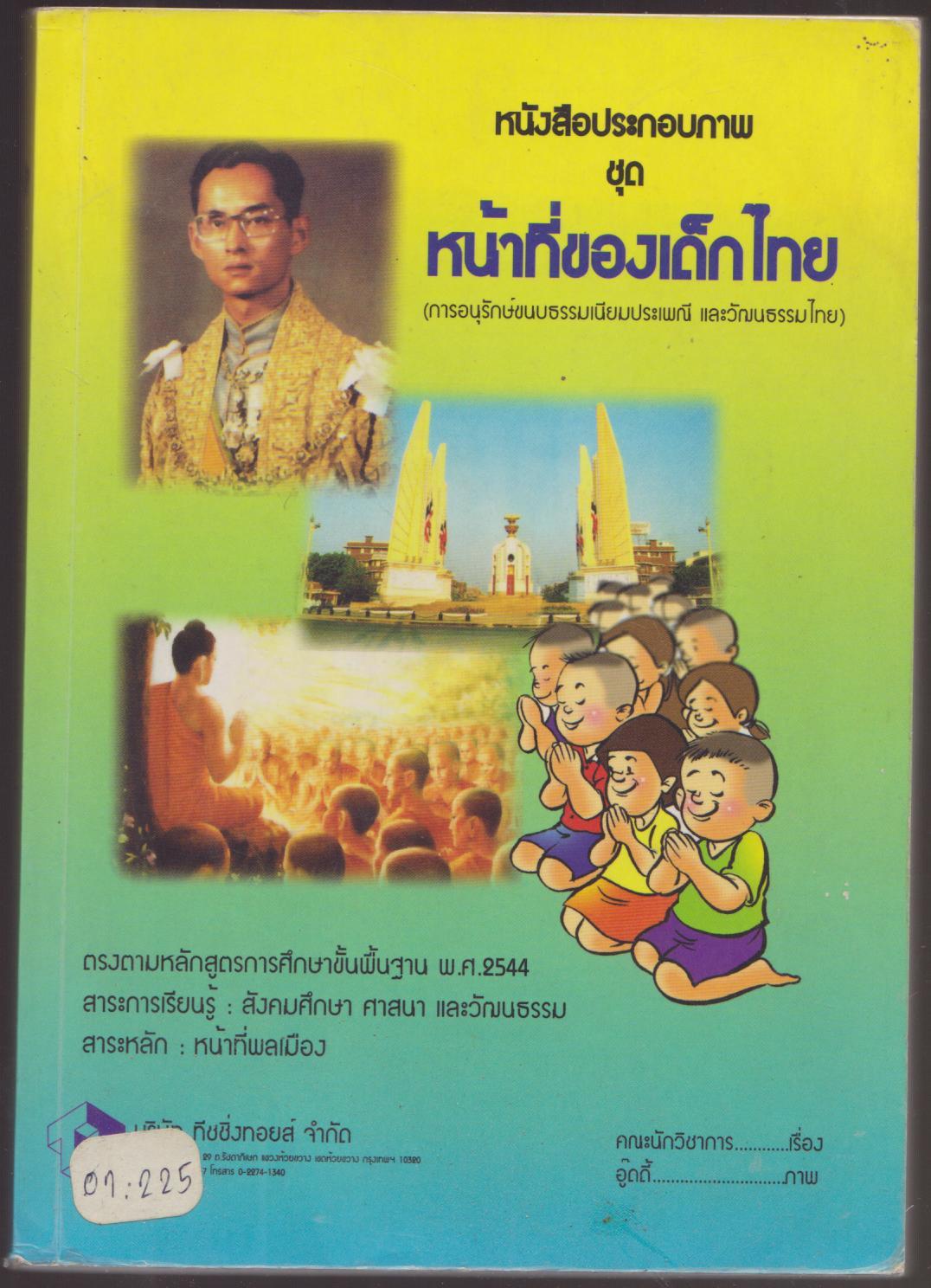 หนังสือประกอบภาพ ชุด หน้าที่ของเด็กไทย