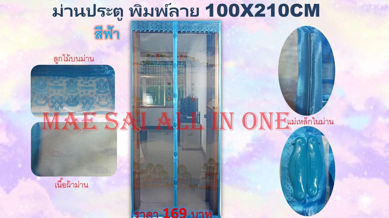 ม่านกันยุงแบบพิมพ์ลาย สีฟ้า ขนาด100*210