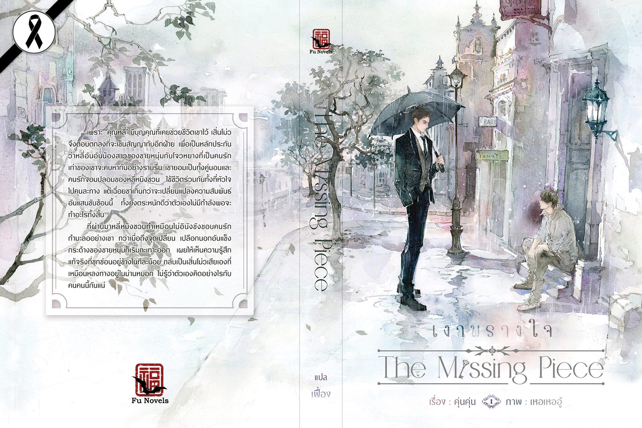 The Missing Piece (เงาพรางใจ) By คุ่นคุ่น มัดจำ 320b. ค่าเช่า 60b.