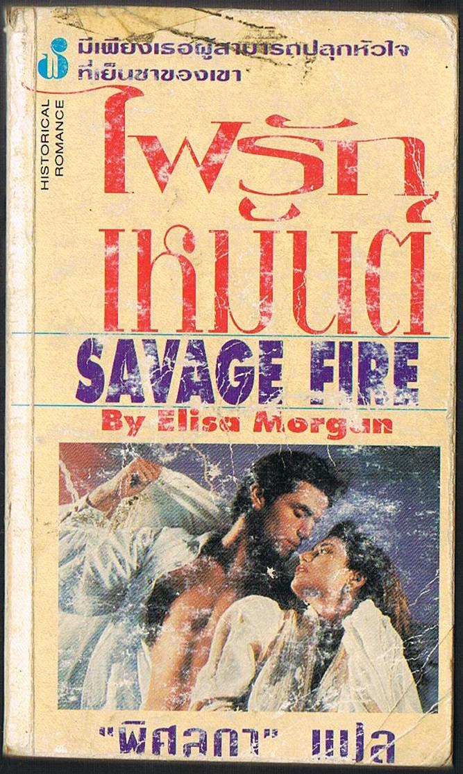 SAVAGE FIRE ไฟรักเหมันต์