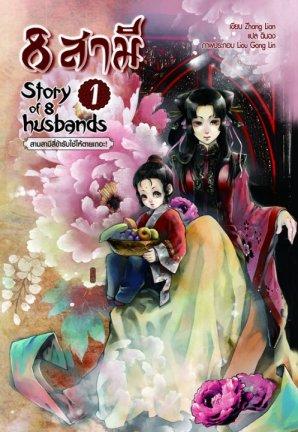 8 สามี Story of 8 Husband (7เล่ม) มัดจำ 1,000 บาท ค่าเช่า 300 บาท