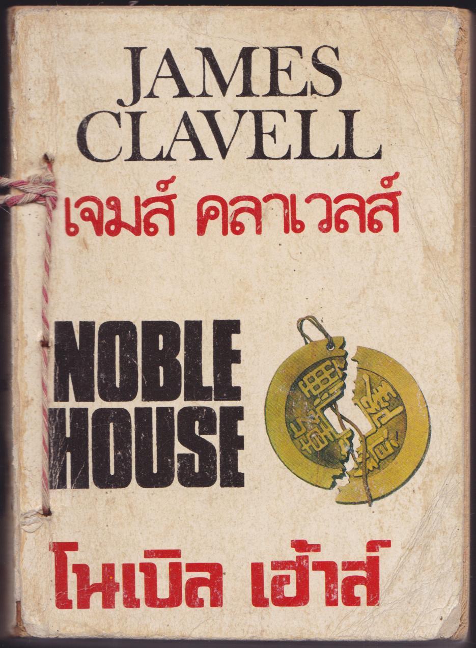 ์NOBLE HOUSE โนเบิล เฮ้าส์ เล่ม 1