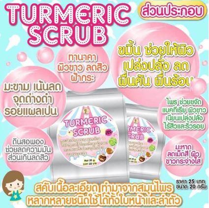 Turmeric Scrub สครับขมิ้นมะขาม ผงสครับขมิ้น,มะนาว,มะขามเปียก ใช้ขัดผิวขาวได้บ่อยครั้งตามต้องการ สครับผิวขาวใส ด้วยสมุนไพรไทยหลากหลายชนิด