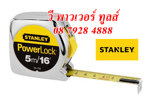 STANLEY 33-158 ตลับเมตร PowerLock 5ม.(16ฟุต)
