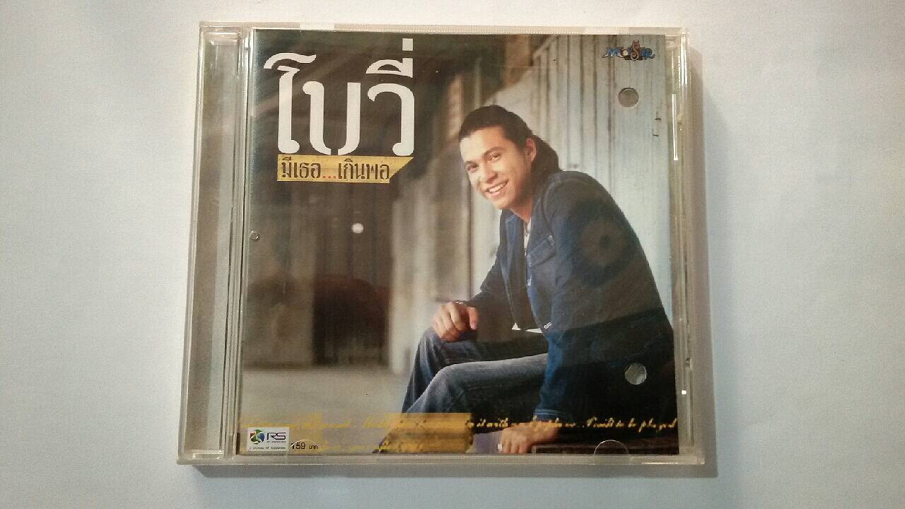 (P4USD+SHIP4USD) CD Audio ศิลปิน โบวี่ อัลบั้ม มีเธอ...เกินพอ