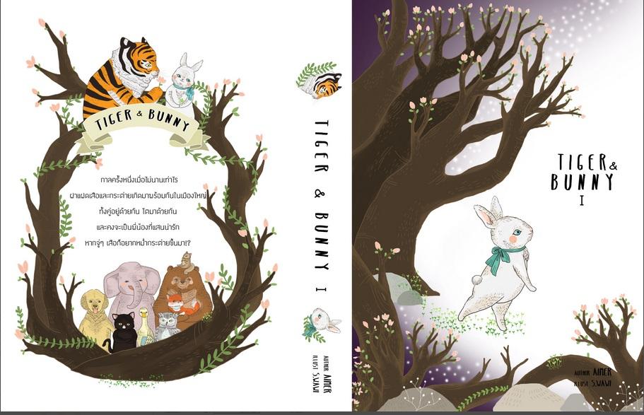 Tiger & Bunny Story By Aimer เล่ม 1 มัดจำ 420b. ค่าเช่า 80b.
