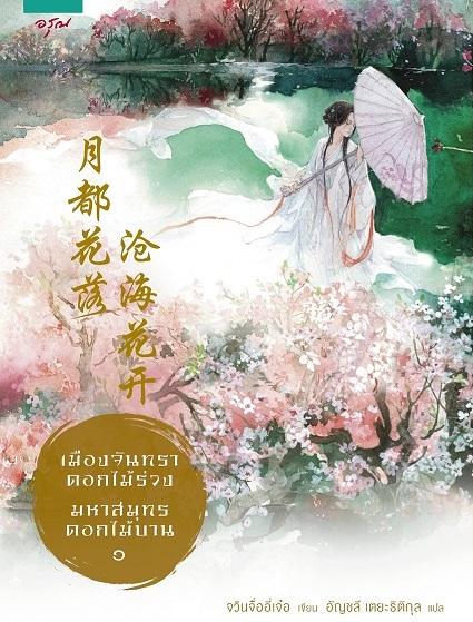 เมืองจันทราดอกไม้ร่วง มหาสมุทรดอกไม้บาน Byจวินจืออี่เจ๋อ เล่ม 1 มัดจำ 200b. ค่าเช่า 40b.