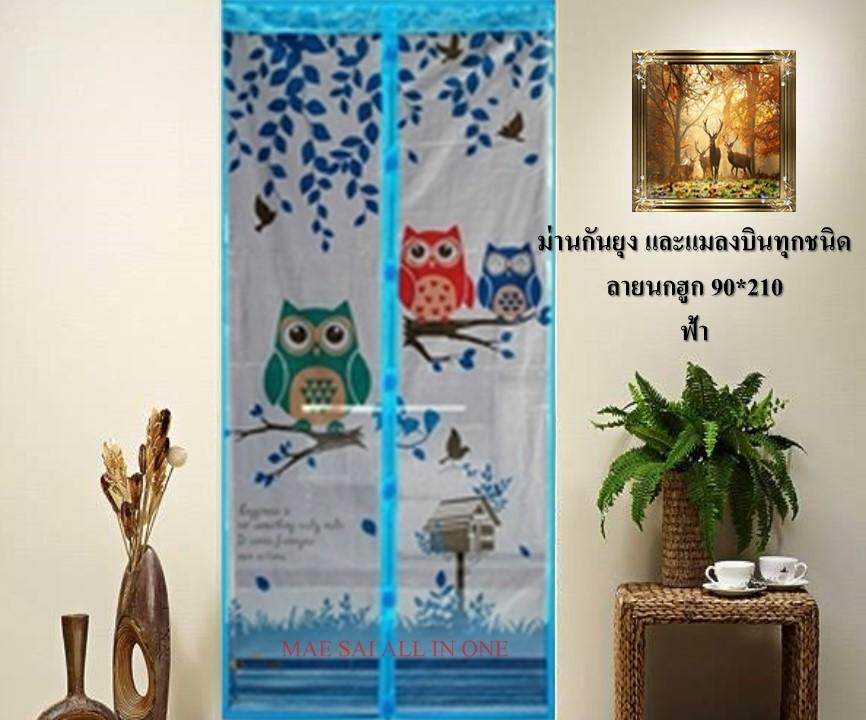 ม่านกันยุงลายนกฮูก สีฟ้า ขนาด 90*210