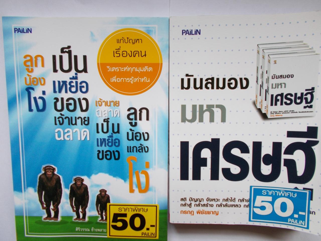 หนังสือ แก้ปัญหาเรื่องคน และ มันสมองมหาเศรษฐี รวม 2 เล่ม