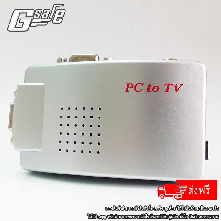 [ส่งฟรี] ตัวแปลง VGA PC เป็น AV