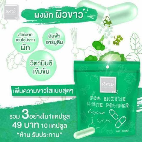 PCA Enzyme White Powder by Ami Skincare เอมิ ผงผักผิวขาว ประกอบไปด้วยวิตามิน และผัก ช่วยบำรุงผิวให้ขาว กระจ่างใส ตัวช่วยปรับสีผิวให้ขาวออร่า ผสมทากับอะไรก็ขาว แค่ แกะ ผสม แล้วทา ก็เพิ่มพลังความขาวได้