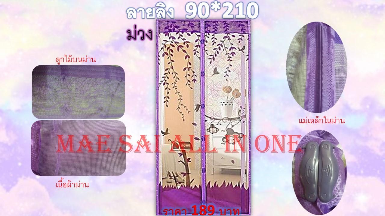ม่านกันยุงลายลิง สีม่วง ขนาด90*210