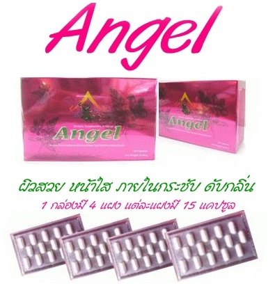 Angel แองเจิ้ล บ้านสมุนไพรชัยมงคล บำรุงสตรี ผิวพรรณผ่องใส ภายในกระชับ ผลิตภัณฑ์เสริมอาหารสำหรับคุณผู้หญิงโดยเฉพาะ ด้วยสารสกัดจากธรรมชาติในการบำรุงระบบของคุณสตรี และผิวพรรณ สินค้าคุณภาพจาก บ้านสมุนไพรชัยมงคล