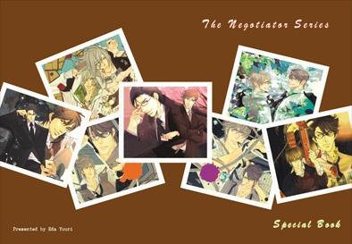 The Negotiator Series Special Book มัดจำ 250b. ค่าเช่า 50b.