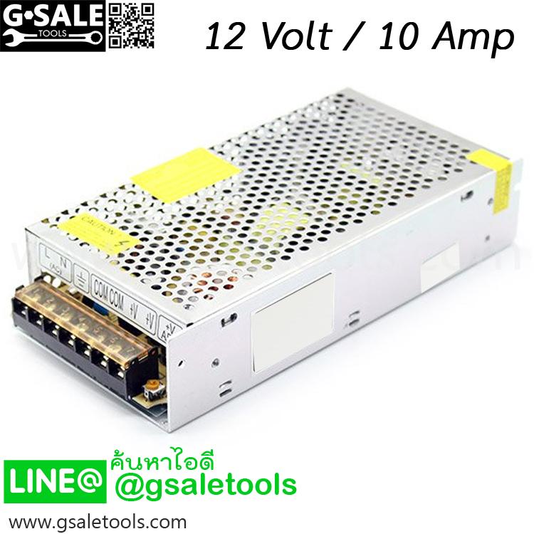 Power Supply Switching AC 220v to DC 12 Volt / 10 Amp ( 120 watt )