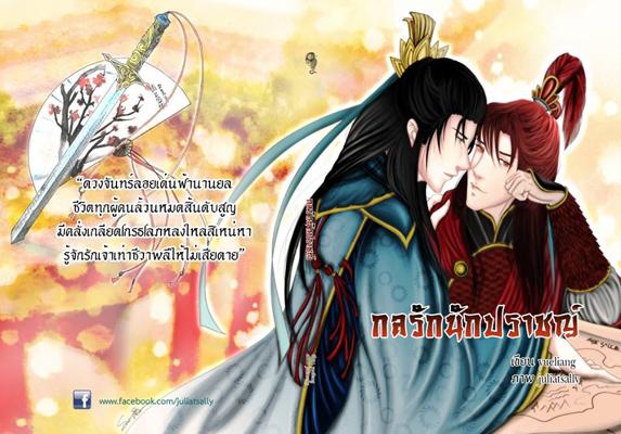 กลรักนักปราชญ์ By Juliatsally มัดจำ 200 ค่าเช่า 40 บาท