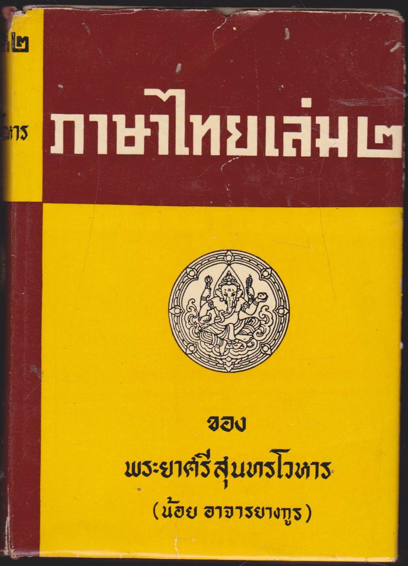 ภาษาไทย เล่ม 2