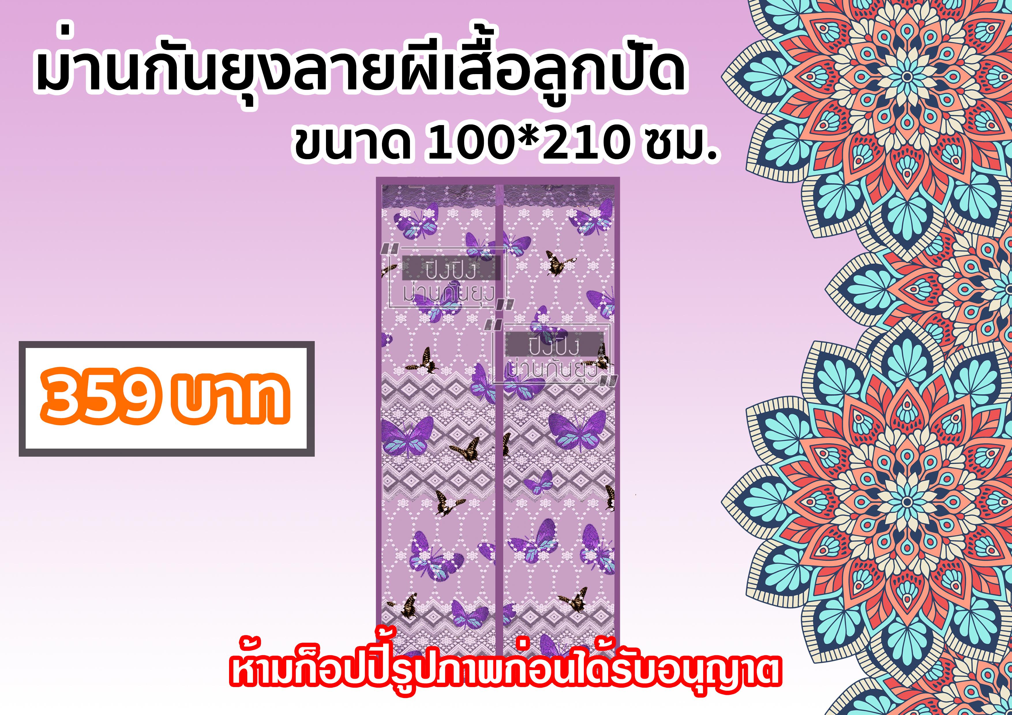 ม่านกันยุงกันลายผีเสื้อลูกปัดสีม่วงขนาด100*210