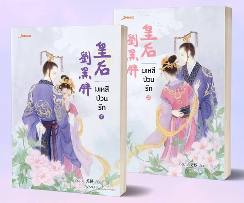 มเหสีป่วนรัก เล่ม 1-2 (จบ) By Wisnu มัดจำ 600 ค่าเช่า 120b.